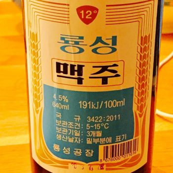 Ryongsong Beer 12